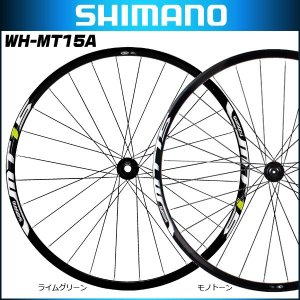 SHIMANO シマノ WH-MT15 A ホイール フロント 26インチ 15mmEスルー ブラック|bike-king