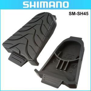 SM-SH45 クリートカバー/SHIMANO シマノ SPD-SL用 (ロード)(自転車)|bike-king