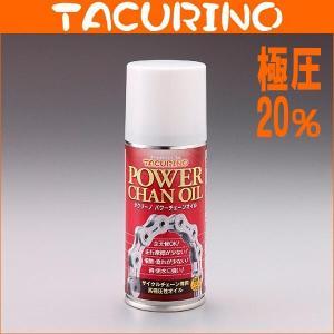 TACURINO(タクリーノ) パワーチェーンオイル POWER CHAIN OIL|bike-king