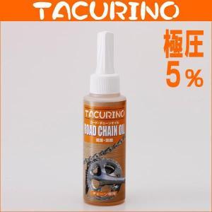 TACURINO(タクリーノ) ロードチェーンオイル ROAD CHAIN OIL|bike-king