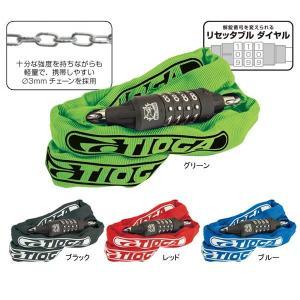 TIOGA(タイオガ) バレル チェーン ロック/Barrel Chain Lock (LKW253)(ダイアル式)(チェーンロック)|bike-king