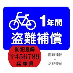 盗難補償+防犯登録セット ※防犯登録は兵庫県自転車防犯登録会 防犯登録 自転車と同時購入のみ|bike-king