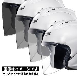 アライ スーパーアドシス ZR シールド ヘルメット バイザー SZ-G/SZ-M/SZ-F/SZ-...