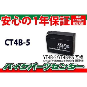 バイクバッテリー  CT4B-5 GT4B-5 YT4B-BS YT4B-5互換  アプリオ  ZZ メイト スーパージョグZR JOG レッツII ヤマハ YAMAHA ホンダ HONDA ホンダ|bike-parts-center