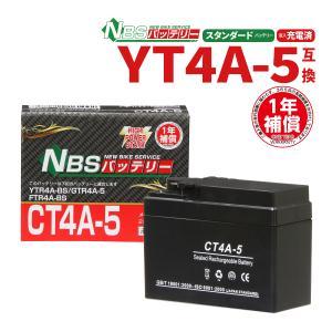 バイクバッテリー 5個セット CT4A-BS YTR4A-B...