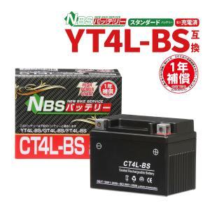 バイクバッテリー CT4L-BS YT4L-BS互換  YUASA(ユアサ)YTX4L-BS互換 1年間保証 スーパーカブ スーパーディオ KSR110 【液入】 バイクパーツセンター