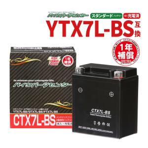 バイクバッテリー CTX7L-BS YUASA(ユアサ)YTX7L-BS互換 ジャイロキャノピー CBR250 マグナ リード110 バイクパーツセンター|bike-parts-center
