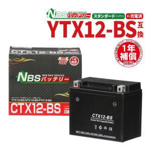 バイクバッテリー CTX12-BS YTX12-BS互換 1...