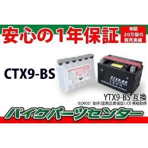 バイクバッテリー CTX9-BS YTX9-BS 互換  N...