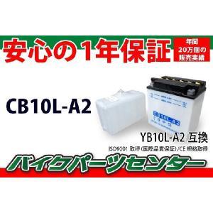 バイクバッテリー CB10L-A2  YB10L-A2互換 液付属 1年保証付き 新品 原付 バイクパーツセンター