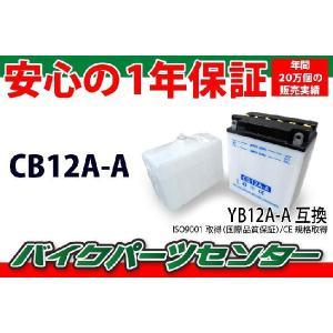 バイクバッテリー CB12A-A YB12A-A...の商品画像