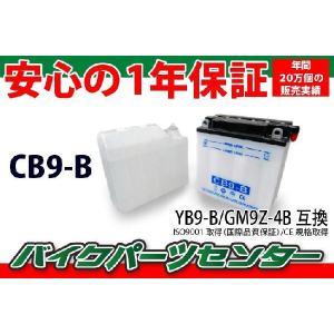 YB9-B互換 CB9-B バイクバッテリー 液付属 1年保証付き 新品 バイクパーツセンター bike-parts-center