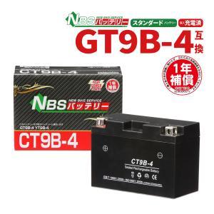 バイクバッテリー 9B-4  GT9B-4互換 CT9B-4  1年間保証付き 新品 原付 バイクパーツセンター