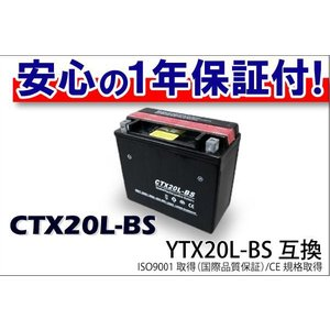 CTX20L-BS YTX20L-BS互換 バイクバッテリー カワサキジェットスキー スノーモービル...