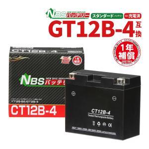 CT12B-4 バイクバッテリー GT12B-4互換 YT12B-4互換 バイクパーツセンター|bike-parts-center