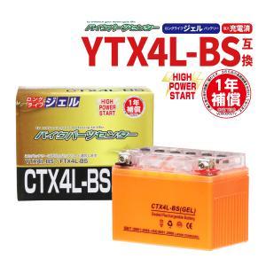 CTX4L-BS 互換YTX4L-BS 電解液ジェル仕様!【GEL】  【参考適合車種】 AF61/...