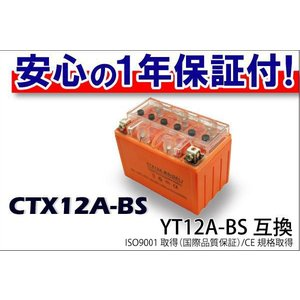 YT12A-BS互換 CTX12A-BS バイクバッテリー ジェル スケルトン1年保証付 新品 バイクパーツセンター|bike-parts-center