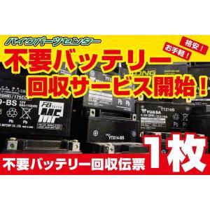 廃棄バッテリー回収サービス伝票 1枚 バイクバッテリー・自動車用バッテリー回収 バイクパーツセンター
