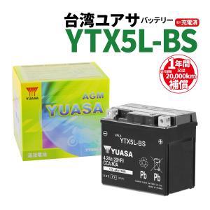 台湾ユアサ バッテリー YTX5L-BS  台湾ヤマハやキムコなども純正採用している信頼のユアサ製 ...