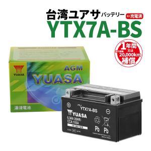 【YTX7A-BS】電圧:12V 10HR容量:6Ah サイズ(目安):横幅150/奥行87/高93...