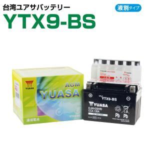 【YTX9-BS】電圧:12V 10HR容量:8Ah サイズ(目安):横幅150/奥行87/高105...
