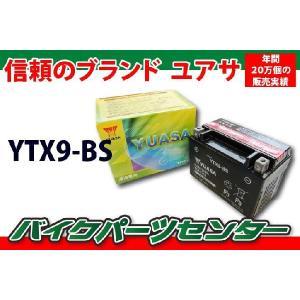 バイクバッテリー ユアサ YUASA  YTX9-BS Z1000 エストレヤ 新品【1年補償】 バイクパーツセンター bike-parts-center