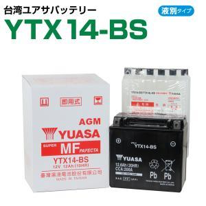 バイクバッテリー ユアサ YUASA  YTX14-BS 14-BS  RC45 X4 XJR1200R ZX-12R  新品 1年補償 バイクパーツセンター|bike-parts-center