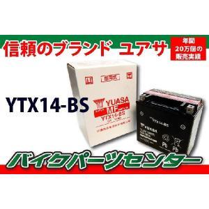 バイクバッテリー ユアサ YUASA  YTX14-BS シャドウ GSX-R1100 SV1000S 新品【1年補償】 バイクパーツセンター bike-parts-center
