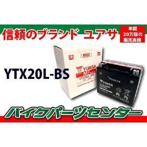 バイクバッテリー ユアサ YUASA  YTX20L-BS ジェットスキー スノーモービル カワサキ ボンバルディア【1年補償】 バイクパーツセンター