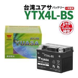 液入り充電済み 台湾YUASA YTX4L-BS トゥデイ AF61/AF67 ディオ AF62/AF68 新品 台湾ユアサ 1年補償 YT4L-BS バイクパーツセンター