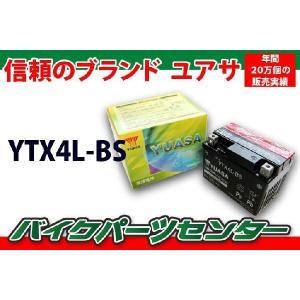 バイクバッテリー  台湾ユアサ YUASA  YTX4L-BS トゥデイ AF61/AF67 ディオ AF62/AF68 新品【1年補償】 バイクパーツセンター|bike-parts-center