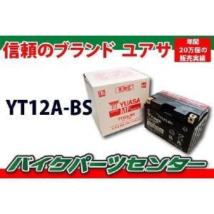 バイクバッテリー 台湾ユアサ YUASA  YT12A-BS 新品【1年補償】 バイクパーツセンター|bike-parts-center
