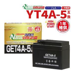 バイクバッテリー YTR4A-BS互換 GET4A-5 4A-5  ジェル 1年保証書付 新品 バイクパーツセンター