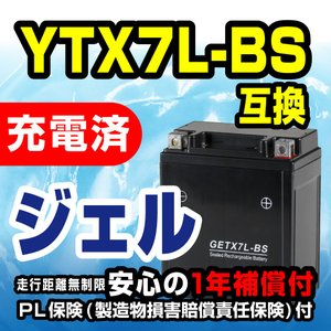 YTX7L-BS互換 GETX7L-BS バイクバッテリー ジェル 1年保証付 新品 バイクパーツセンター|bike-parts-center