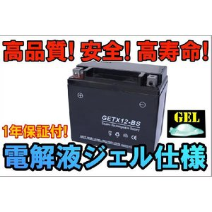 YTX12-BS互換 GETX12-BS バイクバッテリー ジェル 1年保証書付 新品 バイクパーツセンター|bike-parts-center