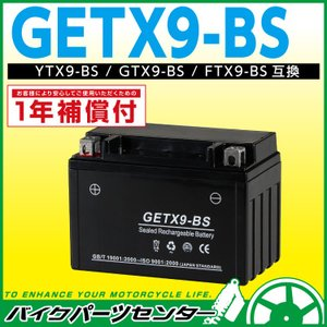 YTX9-BS互換 GETX9-BS バイク用ジェルバッテリー 1年保証付  バイクパーツセンター|bike-parts-center