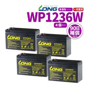 LONG シールド バッテリー WP1236W  UPS(無停電電源装置)用 12V9Ah 4個セット 90日保証付 新品 Smart-UPS バイクパーツセンター bike-parts-center