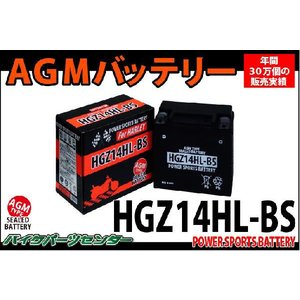 AGM バッテリー HGZ14HL-BS XL883 XL1200C /L/N/M ハーレーダビッドソン 互換 65958-04 65958-04A 65984-00 YTX14L-BS バイクパーツセンター|bike-parts-center