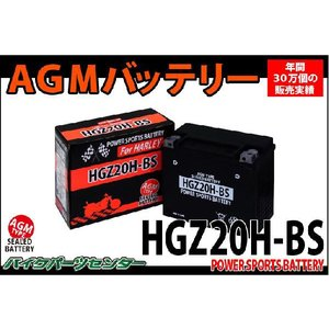 AGMバッテリー HGZ20H-BS FLSTF FXST FXWG XL1200 XLS1000 ハーレーダビッドソン 互換 65991-82A 82B 65991-75C YB16B-CX YTX20-BS バイクパーツセンター|bike-parts-center