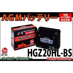 AGMバッテリー HGZ20HL-BS FLST FXDL FLSTF ハーレー用 互換 65989-90B 65989-97A 65989-97B 65989-97C YTX20L-BS バイクパーツセンター|bike-parts-center