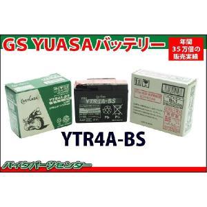 バイクバッテリー  GSユアサ バッテリー YTR4A-BS YUASA   ライブディオ 1年補償 【厳選】  バイクパーツセンター|bike-parts-center
