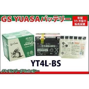 バイクバッテリー  GSユアサ 4L-BS バッテリーGSユアサ YT4L-BS YUASA  新品【1年補償】【厳選】 スーパーカブ バイクパーツセンター|bike-parts-center