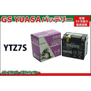 バイクバッテリー GSユアサ  YTZ7S YUASA  新品【1年補償】【厳選】【補償付】高品質 ズーマー PCX バイクパーツセンター|bike-parts-center