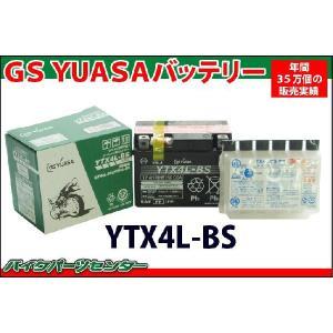 バイクバッテリー GSユアサ  YTX4L-BS YUASA  新品【1年補償】【新商品】【厳選】【補償付】高品質レッツ4 バイクパーツセンター|bike-parts-center