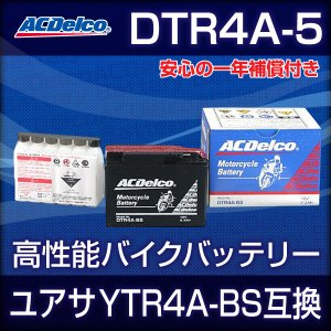 DTR4A-BS YTR4A-BS互換  ACデルコ ライブディオ タクト ジョルノ バイクパーツセンター|bike-parts-center