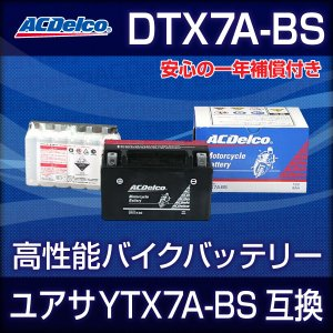 DTX7A-BS YTX7A-BS互換 ACデルコ  アドレスV125/G/S CF46A CF4EA CF4MA バイクパーツセンター|bike-parts-center