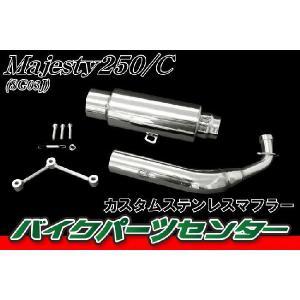ヤマハ マジェスティ/C SG03J カスタムステンレスマフラー 新品 バイクパーツセンター|bike-parts-center