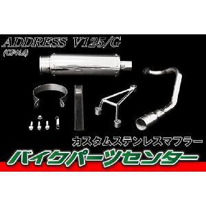 スズキ アドレスV125/G CF46A ステンレスマフラー 新品 バイクパーツセンター|bike-parts-center