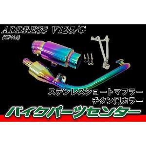 スズキ アドレスV125/G CF46A ステンレスショートマフラー チタン風カラー 新品 バイクパーツセンター|bike-parts-center