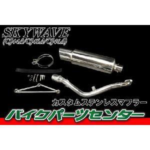 スズキ スカイウェイブCJ44A カスタムステンレスマフラー 【アウトレット】 バイクパーツセンター|bike-parts-center